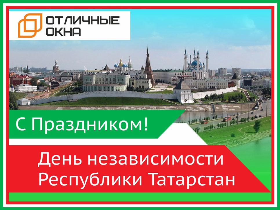 Открытка день республики татарстан 18